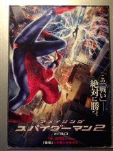 「アメイジングスパイダーマン2」観ました♪