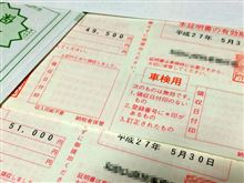 【悲報】自動車税【割増】Part2