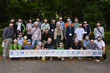 第7回FOXハンティング大会in姫路