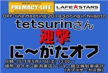 tetsurinさん迎撃に~がたオフ開催まであと3日となりました