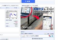 Yahooトップページの広告に南海7000出演中
