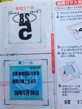 車検 取ったどおヾ(@⌒ー⌒@)ノ