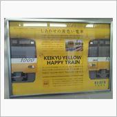 しあわせの黄色い電車  KE ...