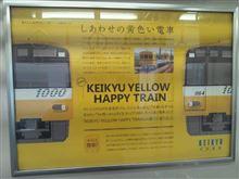 しあわせの黄色い電車  KEIKYU YELLOW HAPPY TRAIN