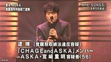 歌手のASUKA容疑者を逮捕❢