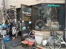 自転車修理店とカケハギ