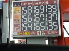ハイオク166円・・・