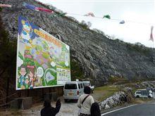 【GW旅行】西→東へ、福島縦断ドライブ
