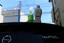 ε-(´o`;A アチィ けど、洗車頑張った!