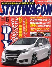 STYLE WAGON 2014年6月号に当社の製品が掲載されました!!
