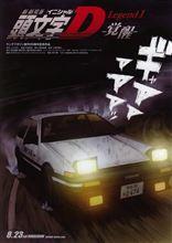 新劇場版『頭文字D』 Legend1 -覚醒-