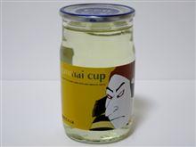 カップ酒658個目 玉の井カップ純米大吟醸(写楽) 二木酒造【岐阜県】