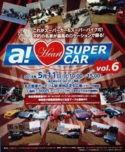 ア!ハートスーパーカー vol6 行ってきました