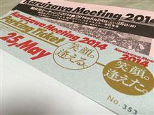 軽井沢ミーティング2014part1