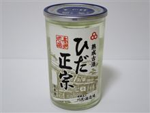 カップ酒660個目 ひだ正宗 川尻酒造場【岐阜県】