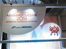 人とくるまのテクノロジー展2014