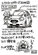 トリコロールデイ-S 2014(5)end