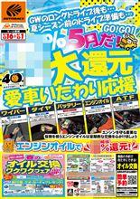 オートバックス・福光店の週末イベント情報!