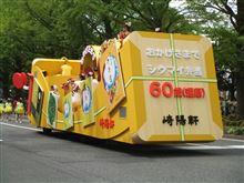 【続】横浜でシウマイ弁当カーがパレードに参加してました!