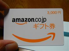 Amazonギフト券 ・・・o(▼_▼θ