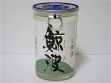 カップ酒662個目 鯨波純米 恵那醸造【岐阜県】