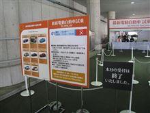 人とくるまのテクノロジー展 2014 【`ω´o】