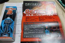 最強の燃料添加剤【ゲルホーン3+】