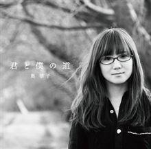 奥華子/君と僕の道(初回盤)