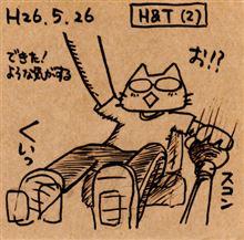 H&T(2)