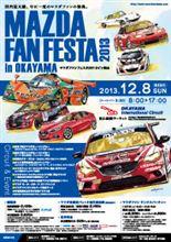 MAZDA FAN FESTA 2014 in OKAYAMA 日帰り弾丸トラベラー(計画)