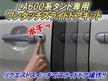 LA600系タント専用 ワンタッチスライドドアキット バージョンアップ!! 【ワンタッチオートクローズアダプター】オプション追加!!
