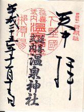 ご朱印 那須温泉神社