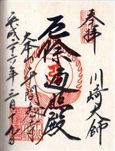 ご朱印 平間寺(川崎大師) (4種)
