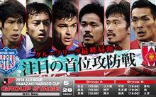 2014 ヤマザキナビスコカップ予選リーグ第6節 vs ヴァンフォーレ甲府