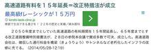 【 悲報 】 やったー \(ToT)/    俺氏  98歳にして  高速道路無料化