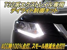 T32系エクストレイル専用 デイライト制御キット 新発売!!