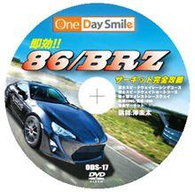 【86/BRZ】サーキット攻略DVD【予約受付中】