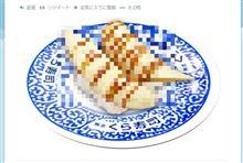 正気の沙汰ではない「キャラメルバナナ寿司」がくら寿司から登場し話題に