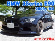 BMW 3シリーズ(E90 M3) コーディング施工