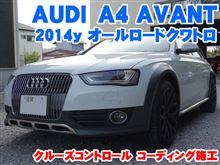 AUDI A4(8K) クルーズコントロール有効化コーディング