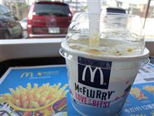 【マクド】フランスマックフルーリー食べてみた