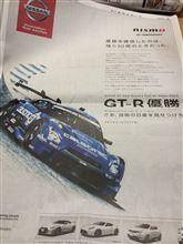 今日の東京中日スポーツの広告