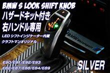 Pボタンのハザードキット付きBMW SルックLEDシフトノブ