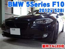 BMW 5シリーズ(F10) LEDルームライトセット装着