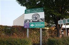 RaceChipのテストで志賀高原から草津を通って榛名湖