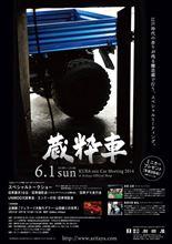 蔵粋車Meeting2014 at 有田屋OfficialShop