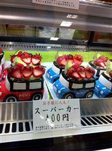 【スーパーカーは】色々届いたり送ったり【イチゴ味】
