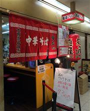 「中華そば麺屋7.5Hz 梅田店」-大阪-