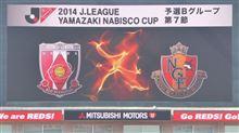 2014 Jリーグ ヤマザキナビスコカップ 予選リーグ 第7節 名古屋戦(H)