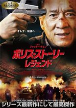 今日は、映画鑑賞「ポリスストーリー レジェンド」を観ました(^◇^)